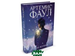 Артемис Фаул. Книга 1
