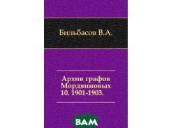 Архив графов Мордвиновых. 10. 1901-1903.