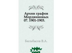 Архив графов Мордвиновых. 07. 1901-1903.