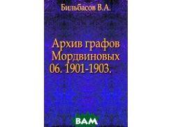 Архив графов Мордвиновых. 06. 1901-1903.