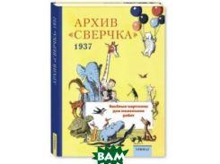 Архив Сверчка 1937. Веселые картинки для маленьких ребят