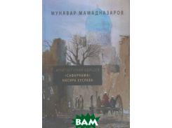 Архитектурная Одиссея.  Сафарнама  Насира Хусрава