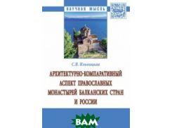 Архитектурно-компаративный аспект православных монастырей Балканских стран и России. Монография