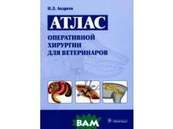 Атлас оперативной хирургии для ветеринаров. Атлас