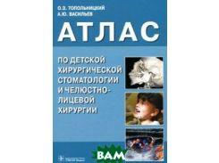 Атлас по детской хирургической стоматологии и челюстно-лицевой хирургии