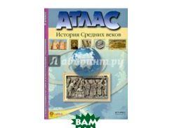 Атлас История средних веков с контурными картами и контрольными заданиями. 6 класс. ФГОС