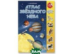 Атлас звездного неба. Детский атлас с наклейками (45 наклеек)