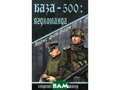 База-500. Ягдкоманда