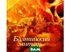 Балтийский янтарь. Альбом