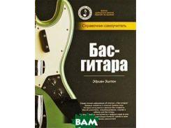 Бас-гитара. Справочник-самоучитель (+ CD-ROM)