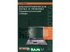 Библиографическая наука и практика. Терминологический словарь