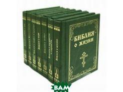 Библия (количество томов: 7)