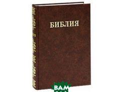 Библия Семейная