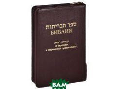 Библия на еврейском и современном русском языках (подарочное издание)