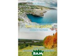 Био-география. Общая и частная: суши, моря и континентальных водоемов