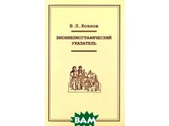 Биобиблиографический указатель