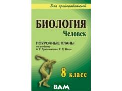 Биология: Человек. 8 класс: поурочные планы по учебнику А.Г. Драгомилова, Р.Д. Маша