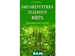 Биоэнергетика зеленого мира. Практическое пособие