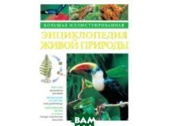 Большая иллюстрированная энциклопедия природы