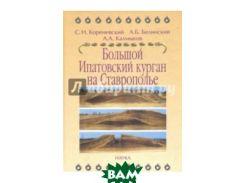 Большой Ипатовский курган на Ставрополье: как археологический источник по эпохе бронзового века