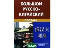 Большой русско-китайский словарь. Около 120000 слов и словосочетаний