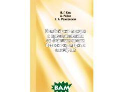 Бомбейские лекции о представлениях со старшим весом бесконечномерных алгебр Ли