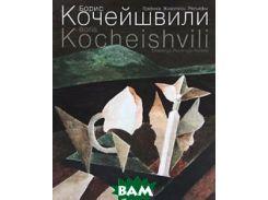 Борис Кочейшвили. Графика. Живопись. Рельефы / Boris Kocheishvili: Drawings. Paintings. Reliefs