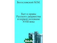 Быт и нравы Русского дворянства в первой половине XVIII века.