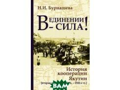 В единении - сила! . История кооперации Якутии (вторая половина XIX в. - 1920-е гг.)