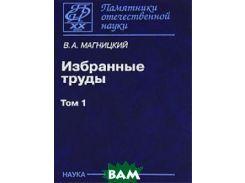 В. А. Магницкий. Избранные труды. В 2 томах. Том 1