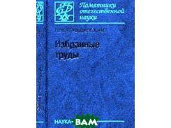 В. И. Гольданский. Избранные труды