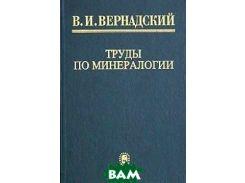В. И. Вернадский. Труды по минералогии