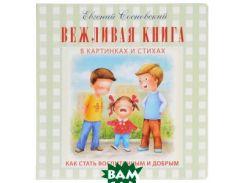 Вежливая книга