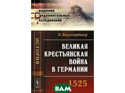 Великая крестьянская война в Германии: 1525. Пер. с нем.