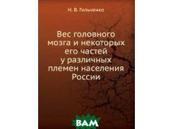 Вес головного мозга и некоторых его частей у различных племен населения России.