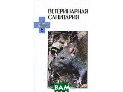 Ветеринарная санитария