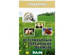 Ветеринарный справочник фермера. Справочное пособие