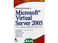 Виртуализация и Microsoft Virtual Server 2005