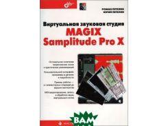 Виртуальная звуковая студия MAGIX Samplitude Pro X. (+ CD)