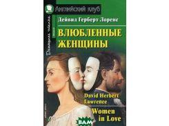 Влюбленные женщины. Домашнее чтение