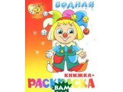 Водная книжка-раскраска: Клоун