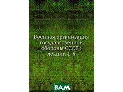 Военная организация государственнои обороны СССР: лекции 1-5