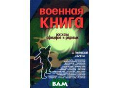 Военная книга. Рассказы офицеров и рядовых