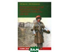 Вооруженные силы имамата горцев Северного Кавказа. (1829-1859 гг.)