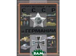 Вооруженные силы СССР и Германии 1939-1945 г
