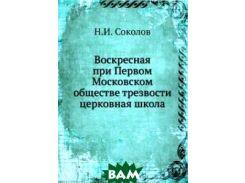 Воскресная при Первом Московском обществе трезвости церковная школа