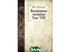 Всемирная история. Том VIII