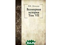 Всемирная история. Том VII
