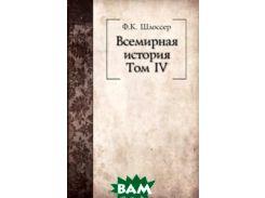 Всемирная история. Том IV