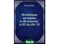 Всеобщая история в 40 книгах. ч.02 кн.06-25